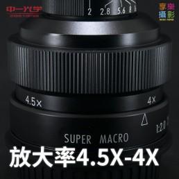 20mm f/2.0 for Nikon F SUPER MACRO 超級微距鏡