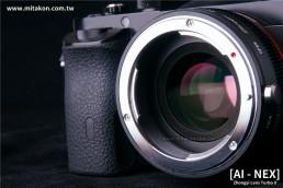 減焦環 2代 Lens Turbo II Nikon AI (G) -NEX E 微單眼相機