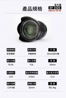 中一光學 SPEEDMASTER 50mm F0.95 超大光圈全片幅 Canon EF 單眼版本