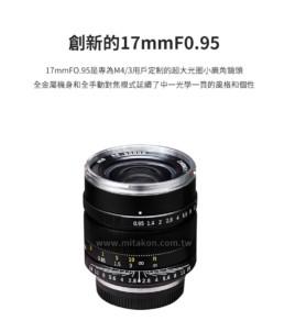 (預購中)(送2好禮)中一光學Speedmaster 17.5mm F0.95 for M4/3 大光圈人文鏡頭 GH4 OMD EM1 Micro 4/3 M43