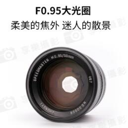 中一光學 SpeedMaster 50mm F0.95 Leica M 萊卡M 超大光圈 暗夜之眼