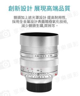 (客訂商品)中一光學 SpeedMaster 50mm F0.95 Leica M 萊卡M 超大光圈 暗夜之眼